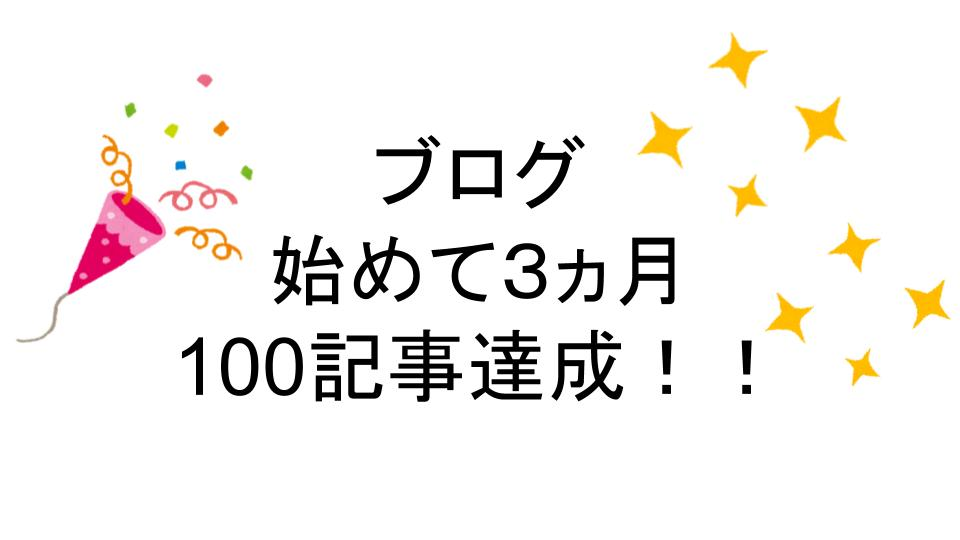 100記事おめでとう