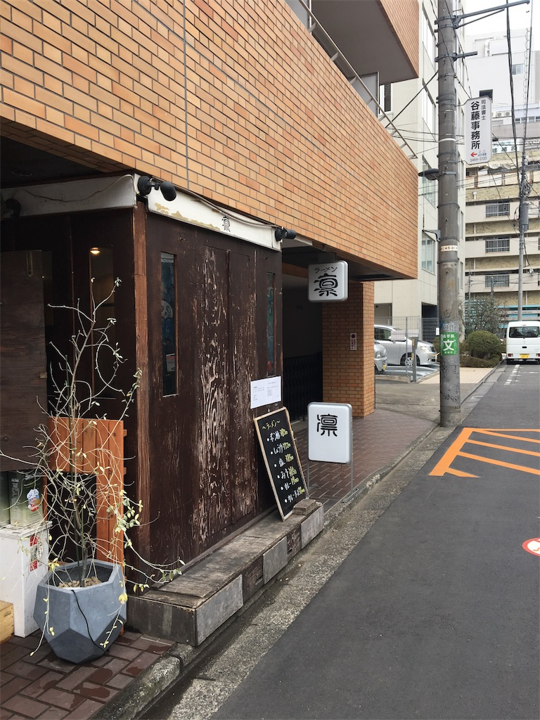 渋谷 凛 渋谷店 ラーメン