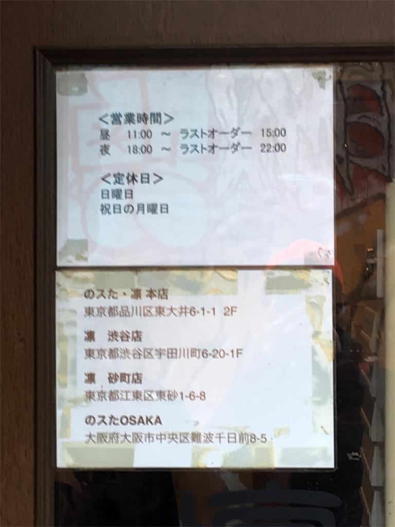 渋谷 凛 ラーメン