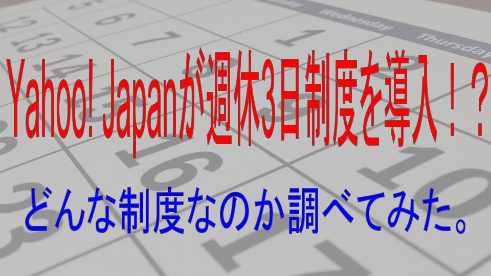 Yahoo! JAPAN 週休3日
