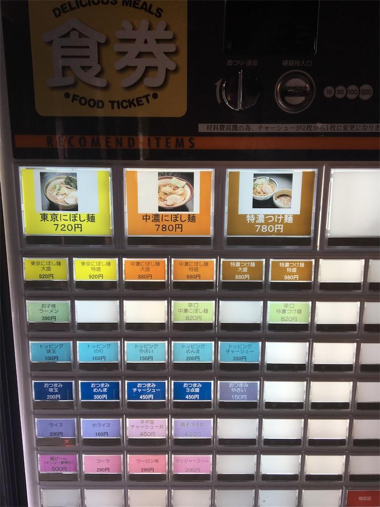 大八車 桜新町 駒沢 ラーメン つけ麺 食券