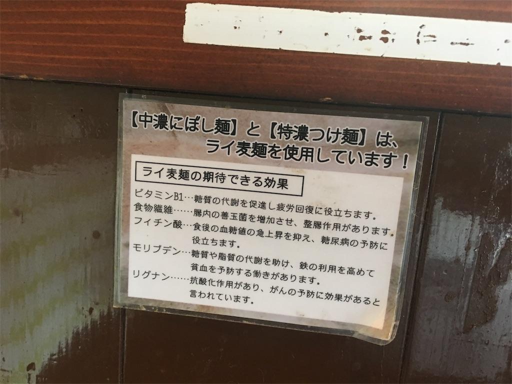 大八車 桜新町 駒沢 ラーメン つけ麺 全粒粉