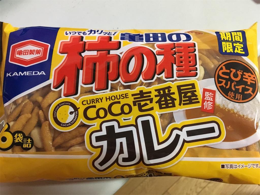 亀田の柿の種CoCo壱番屋