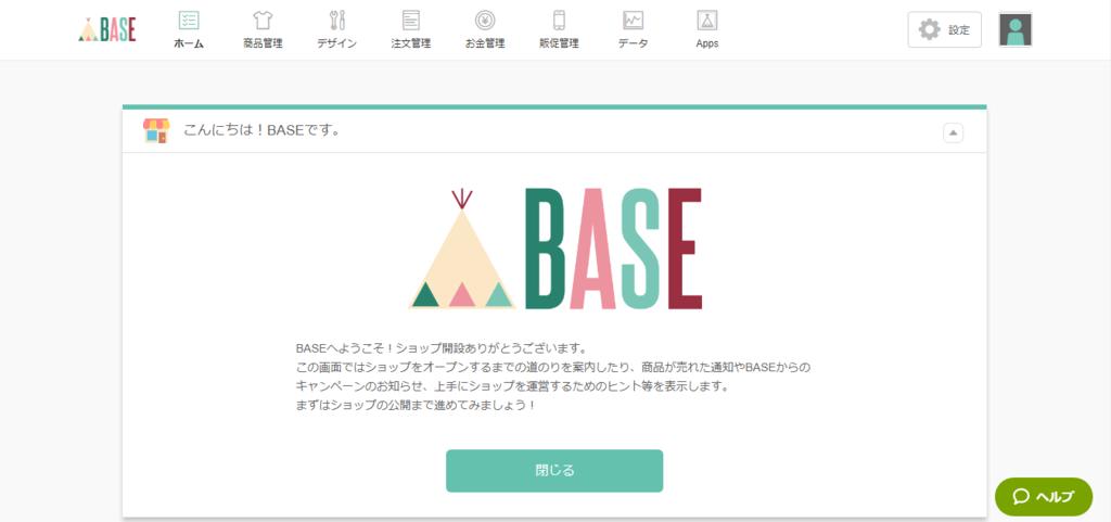 BASE 無料 ネットショップ 使い方