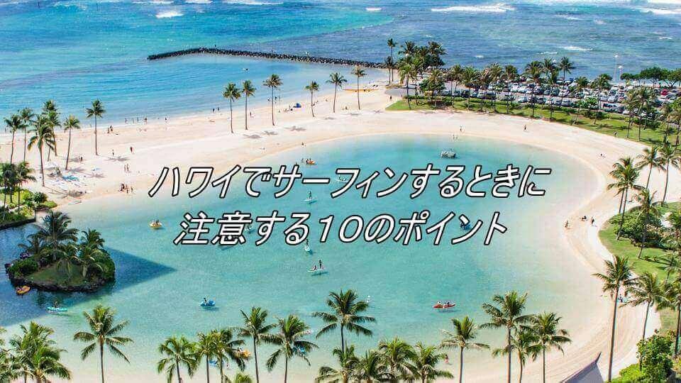 ハワイ サーフィン 初心者 ポイント