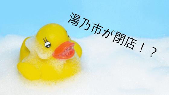 湘南ライフタウン 湯乃市 閉店 藤沢
