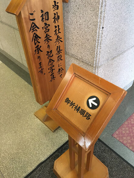 神奈川 寒川神社 八方除け 厄払い
