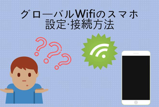 グローバルWiFi 設定方法 接続方法 スマホ