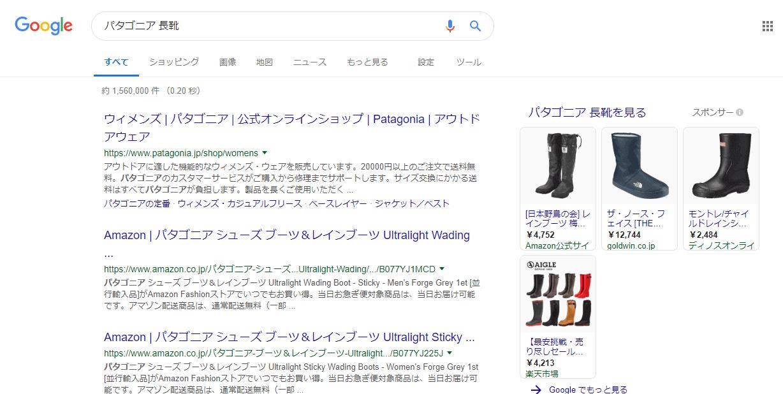 パタゴニアの長靴をGoogleで検索