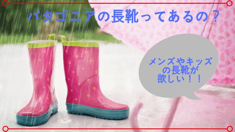パタゴニアの長靴